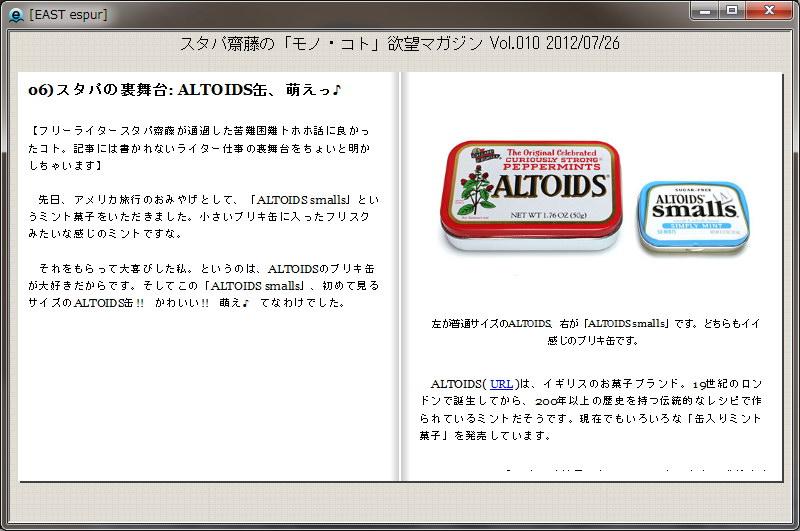 """MAGon<a href=""""http://magon.impress.co.jp/tangou/stapasm001_t.html"""">「スタパ齋藤の「モノ・コト」欲望マガジン」</a>をWindows版の電子書籍リーダーで開いた様子。写真などをこんな感じで閲覧できるのだ"""