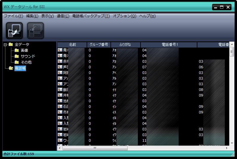 WXデータツールの表示例。SOCIUSから電話帳を読み込んだり、SOCIUSへ電話帳を書き込んだりできる。ちなみに、写真中央がGALAXY Note SC-05Dから転送した電話帳で、写真右がiPhone 4Sから転送したもの。iPhone 4Sからの転送では、ふりがなの部分にほかのデータが入ってしまった。が、このソフトを(がんばって)使えば修正できる