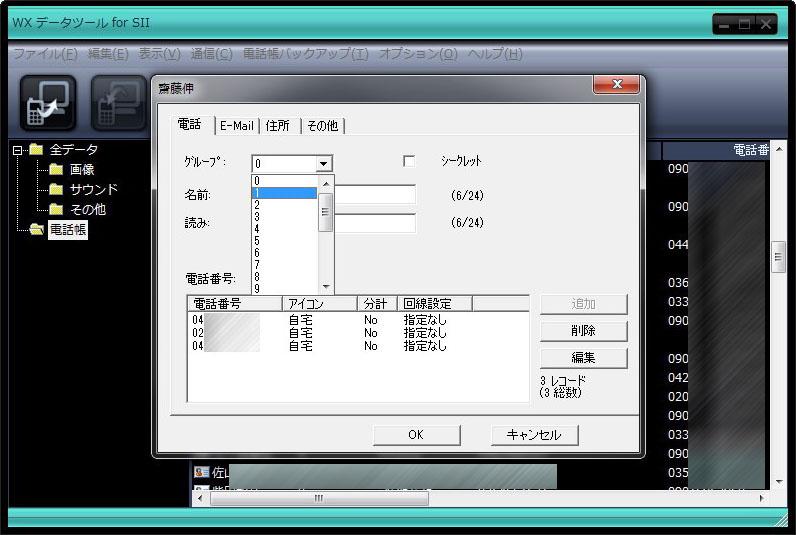 PC上で詳細な電話帳編集も行える。PCとSOCIUSはUSB接続し、PC/SOCIUS間で電話帳などのデータをやり取りできる