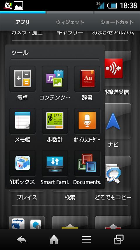 フォルダのように複数のアプリを1つのアイコンに収納できる