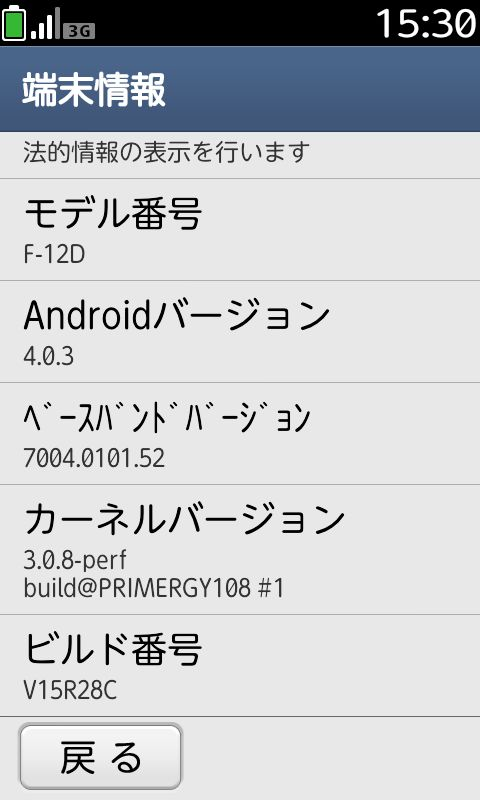 Androidバージョンは4.0.3