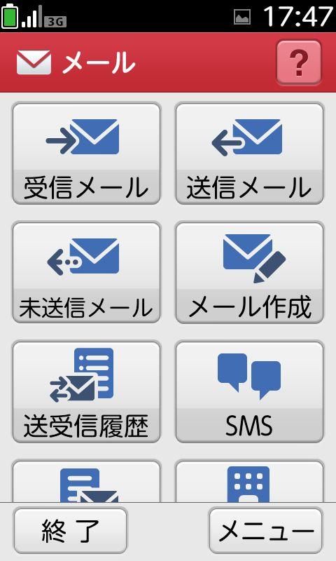 メール機能。spモードメールではなく専用アプリ