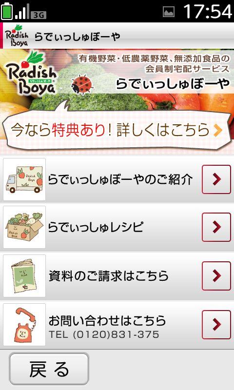 らでぃっしゅぼーやアプリ