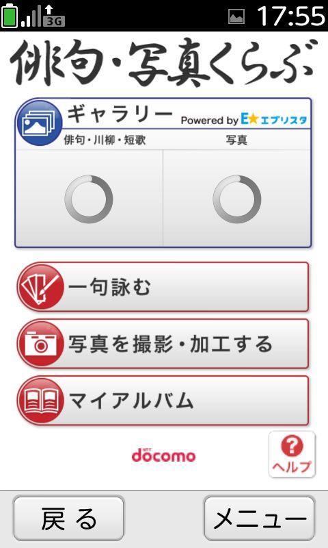 俳句アプリ