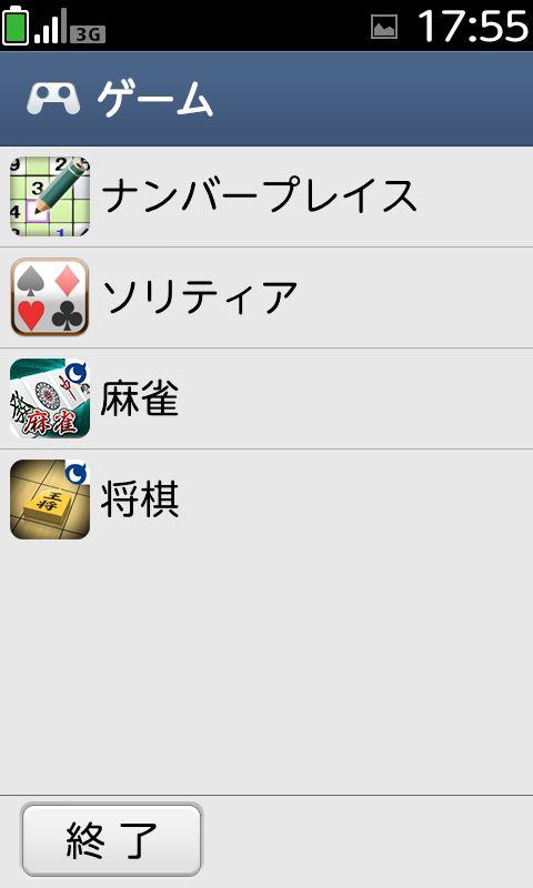ゲームアプリ集