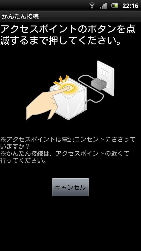 auのスマートフォンからアプリ「au Wi-Fi接続ツール」で簡単に設定できる。この画面を出した後は本体のボタンを押すだけだ