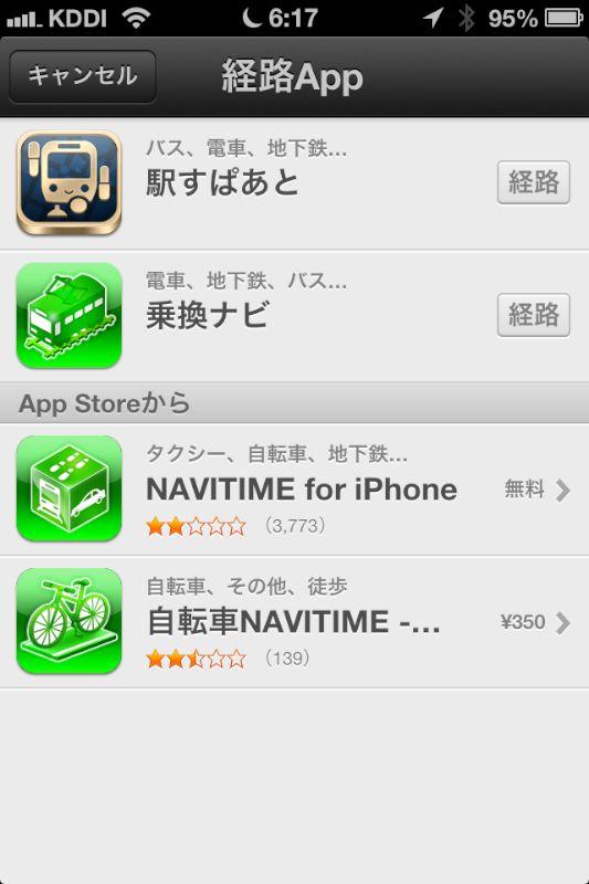 経路Appの一覧