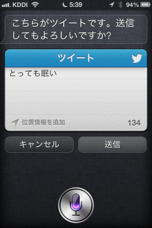 Siriからのツイート画面