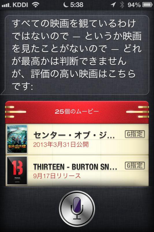 Siriによる映画情報