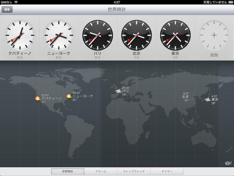 iPadの[時計]アプリ