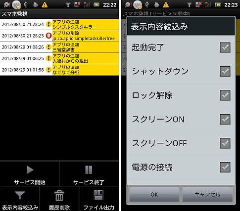 """端末のプライバシーを守ろう! 端末ログ記録アプリ「<a href=""""http://androider.jp/a/c6bda1724cc0ad8e/?ktw=120920"""">スマホ監視</a>」"""