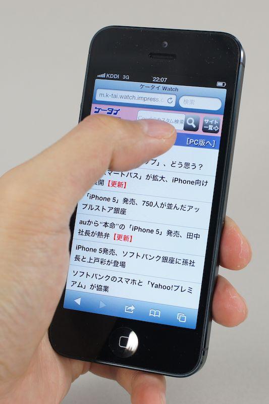 手に持った感じは、従来のiPhoneと差はないが、指でタッチする範囲が広がっている
