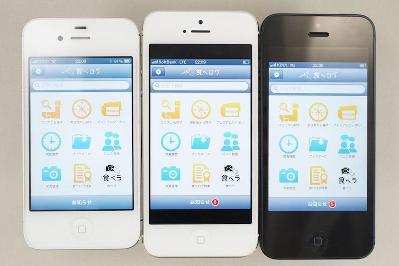 ワイド非対応アプリの表示例(食べログのアプリ)。左からiPhone 4S、iPhone 5(ホワイト)、iPhone 5(ブラック)