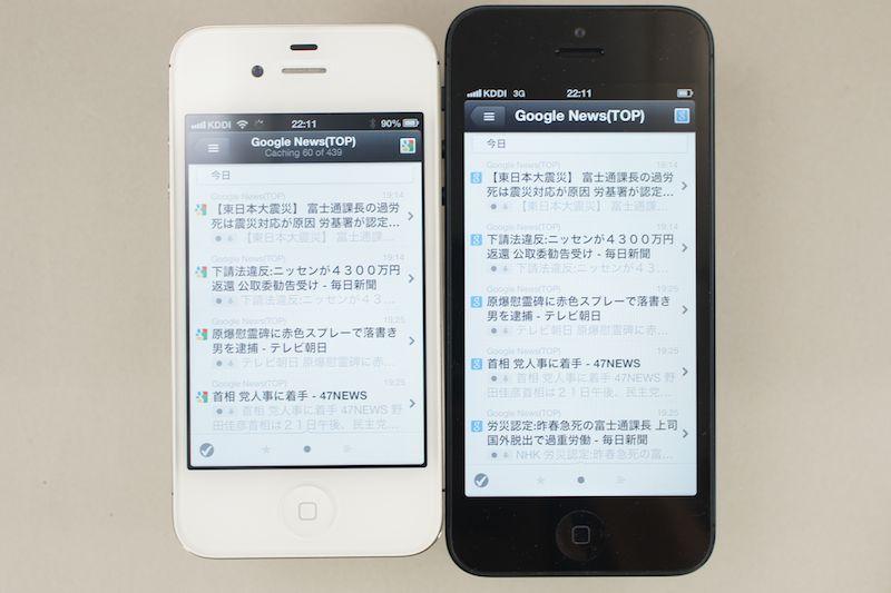 ワイド対応アプリでは表示される情報量に違いがある