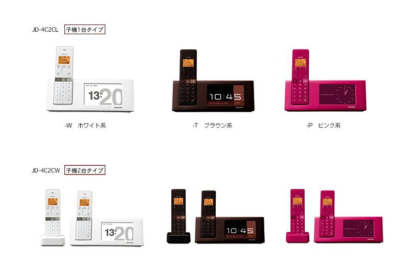 左が子機1台タイプの「JD-4C2CL」。中央が子機2台タイプの「JD-4C2CW」。どちらもスマートフォンとBluetooth接続でき、スマホのハンドセット(Bluetooth受話器)として利用できる。カラーバリエーションは3色(写真右)。2012年10月12日発売予定で、店頭予想価格は子機1台の「JD-4C2CL」が2万円前後、子機2台の「JD-4C2CW」が2万8000円前後