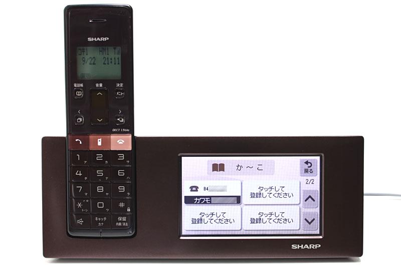 JD-4C2CL/CWでは電話帳の受信待ち受け状態にすればいい。あとはスマホ側から好きなだけ転送。その後、JD-4C2CL/CWの電話帳を見ると、シッカリ転送されていた♪