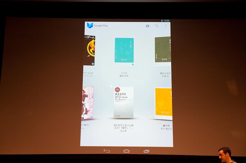「Google Play ブックス」の本棚画面