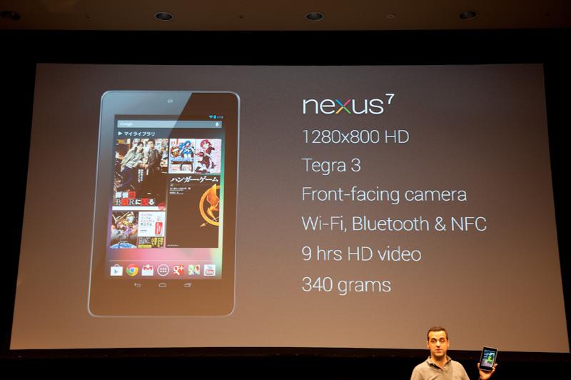 Nexus 7の概要