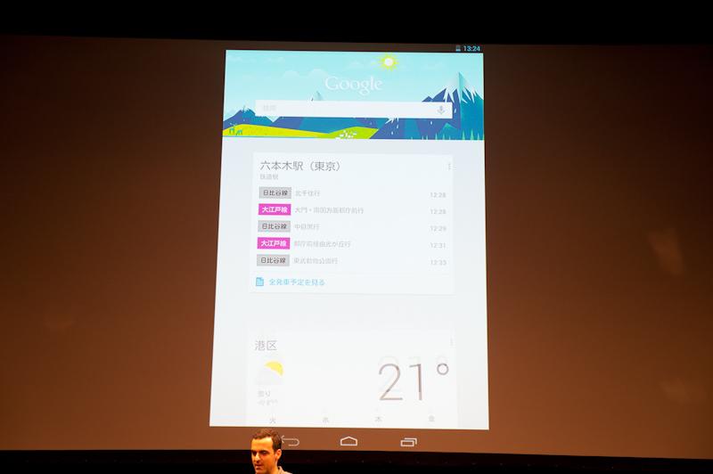 「Google now」の画面。ホーム画面にあるGoogle検索フォームをタップすると現れる