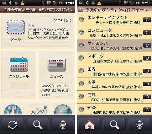 """自然な対話操作を実現。近未来的情報ポータルアプリ!「<a href=""""http://androider.jp/a/a29d037f4cc0a91b/?ktw=120927"""">iCRUSE</a>」"""