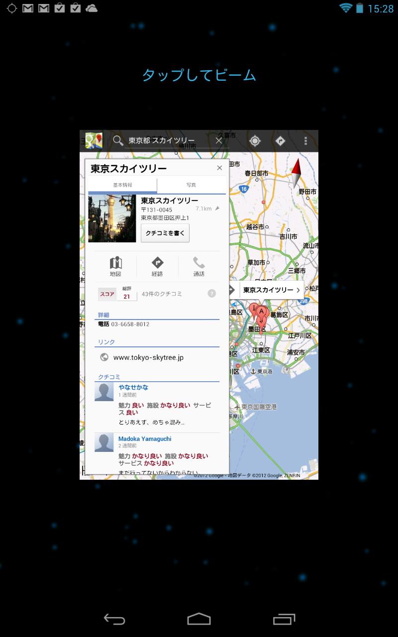 地図情報をAndroid Beamで送信。タッチ操作で相手に情報を送ることができる