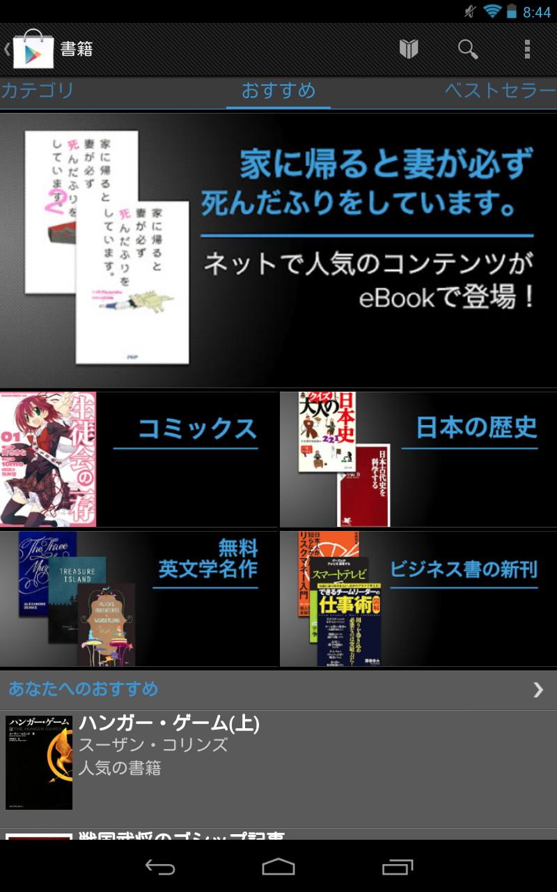 Google Playの取扱書籍