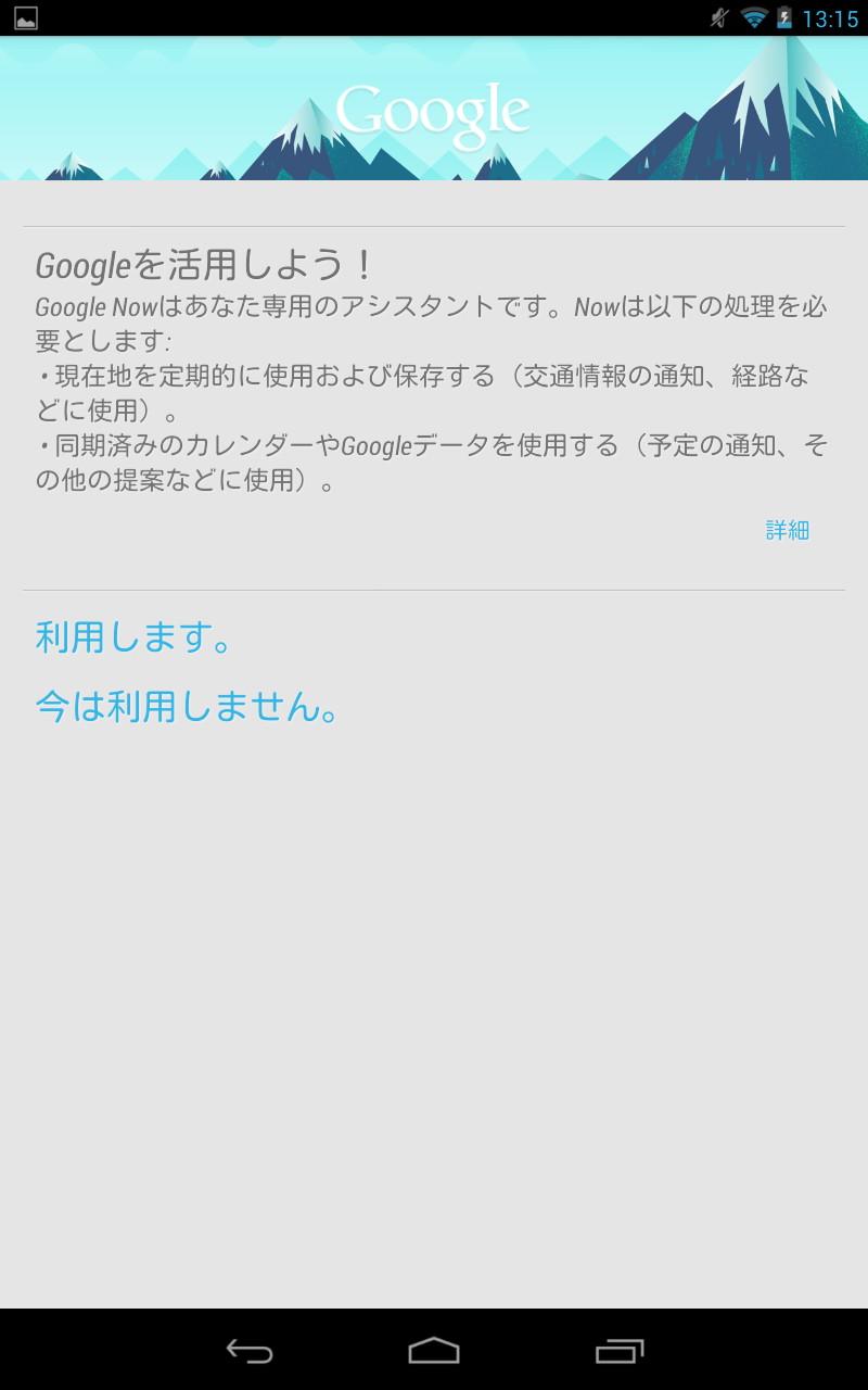 Google Now設定画面