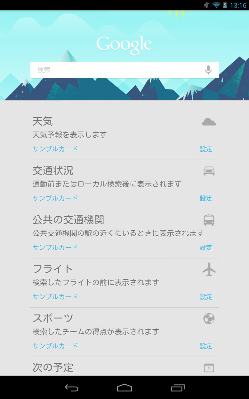Google Nowで設定できる項目