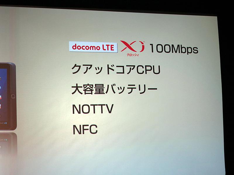 Xiの100Mbps対応、クアッドコアCPU、大容量バッテリー、NOTTV、NFCの5つのポイントを中心に紹介