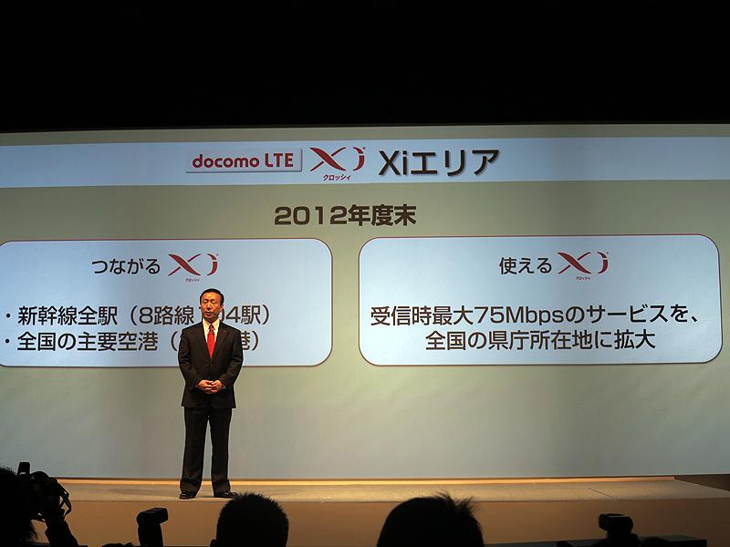 2012年度末までに新幹線全駅をエリア化し、全国の県庁所在地での通信速度を向上