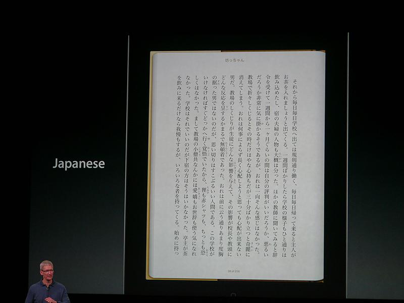 日本語の縦書きに初めて対応。右から左にページをめくるのは縦書きならではのもの