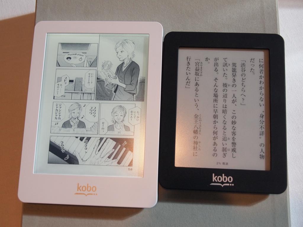 kobo glo(左)とkobo mini(右)