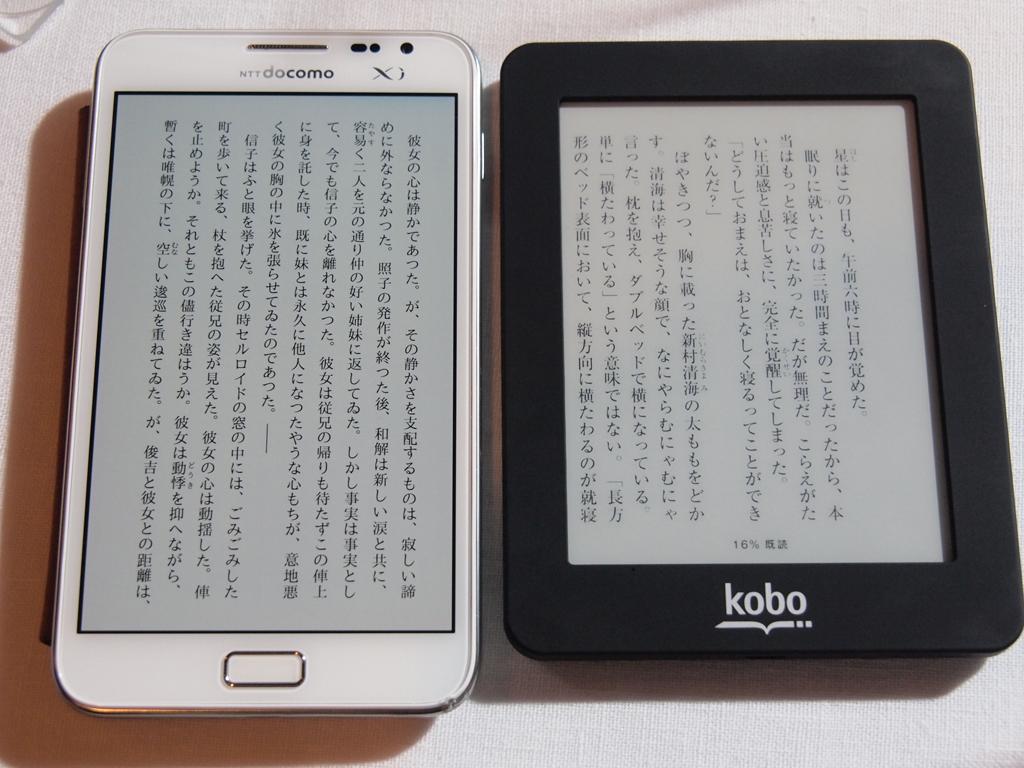 5.3インチの液晶を搭載したAndoroidスマートフォンGalaxy Note(左)と5インチの電子ペーパーを搭載したkobo mini(右)