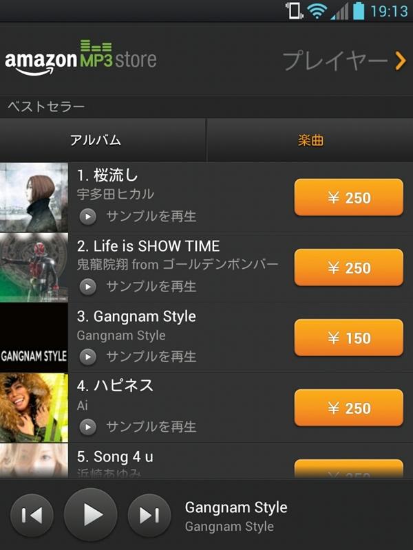 「Amazon Cloud Player」アプリから「Amazon MP3 Store」にアクセスし、楽曲を試聴・購入できる。楽曲代金はiTunes Storeと同等