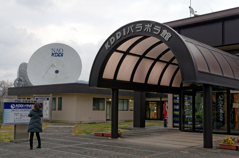 KDDI山口衛星通信センター入口