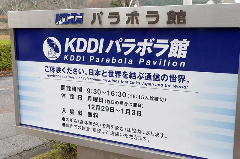 一般の見学用施設であるKDDIパラボラ館。入場は無料
