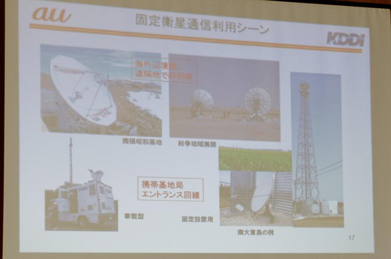 固定衛星通信の主な利用地域