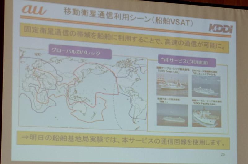 船舶VSATのカバー範囲は他の衛星通信よりやや限定的