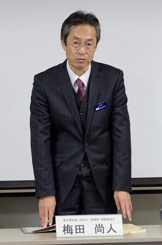 第六管区海上保安庁 総務部 情報管理官 梅田 尚人氏