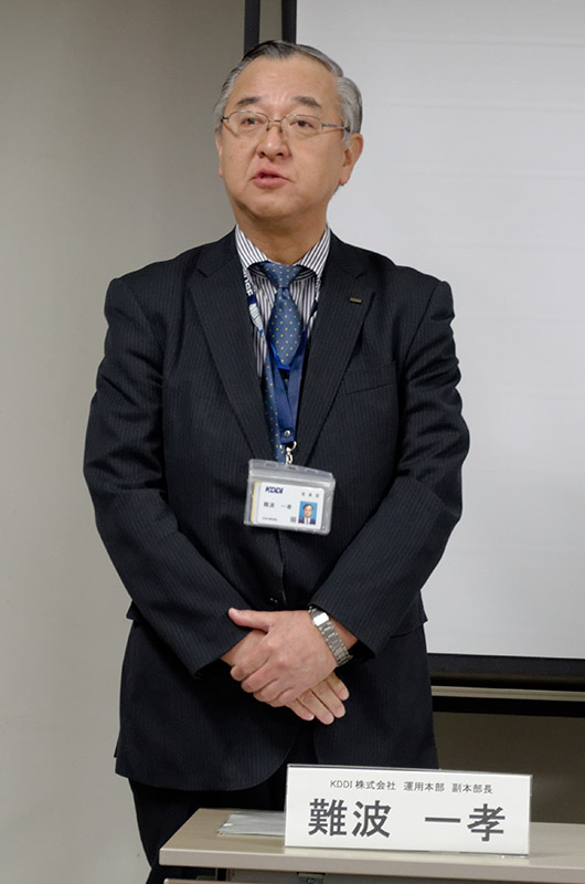 KDDI 運用本部 副本部長 難波 一孝氏