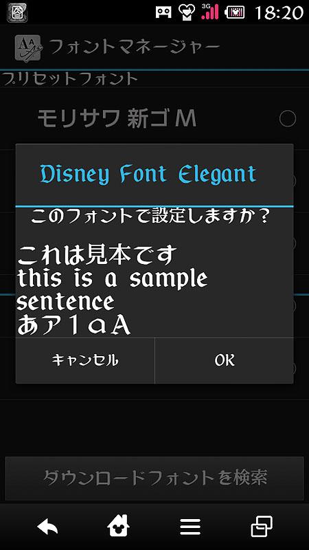 フォント変更も可能。ディズニーのフォントも