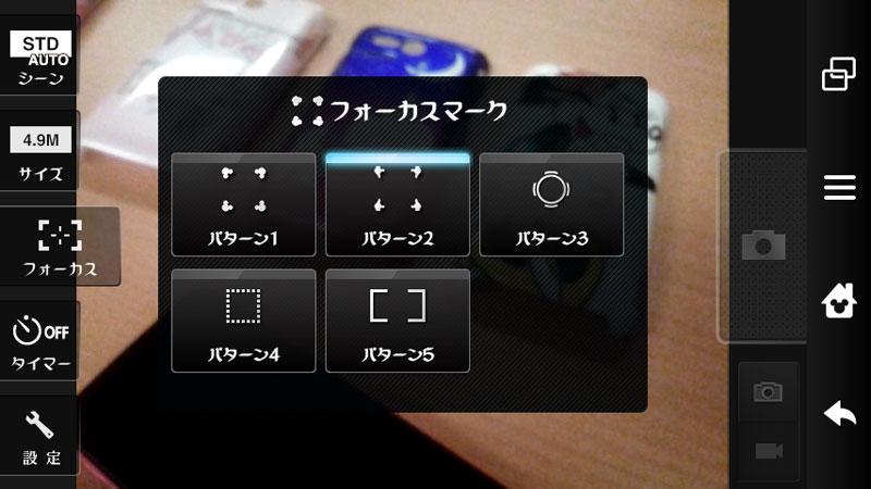フォーカスマークを変更できる。パターン1はミッキーのシルエット、パターン2はミッキーの手