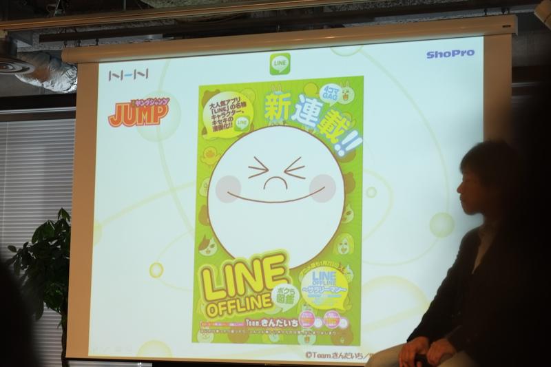 週刊ヤングジャンプの新連載4コマ漫画「LINE OFFLINE~ボクら図鑑~」