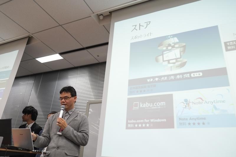 日本マイクロソフト Windows 8 エバンジェリストの渡辺弘之氏