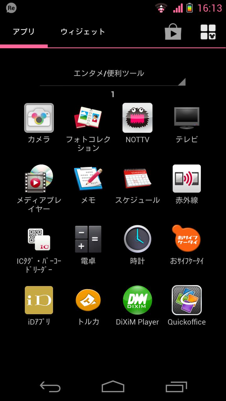 プリインストールアプリ