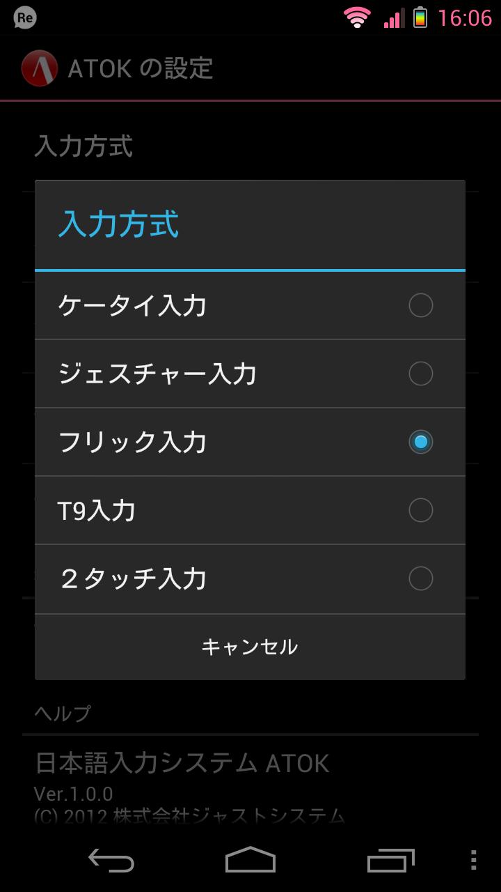 ジェスチャーやフリックに加えてT9もサポート