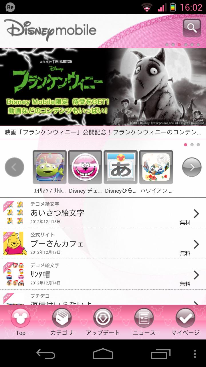 ディズニー公式アプリが利用できるディズニーマーケット