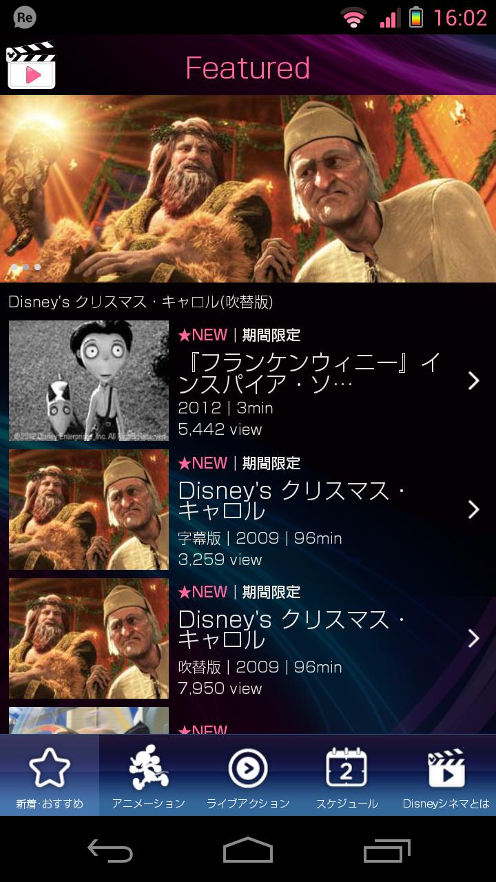 ディズニー映画た楽しめる「Disney シネマ」