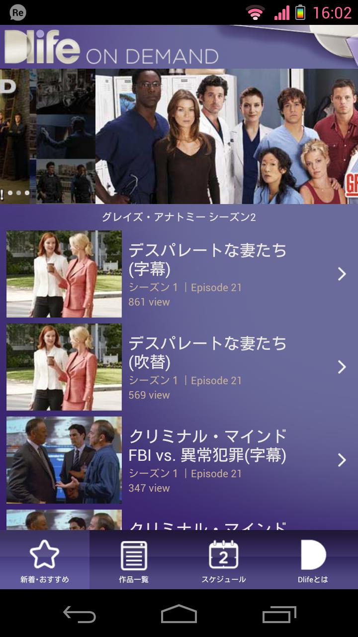 海外ドラマなどが視聴できる「Dlife」