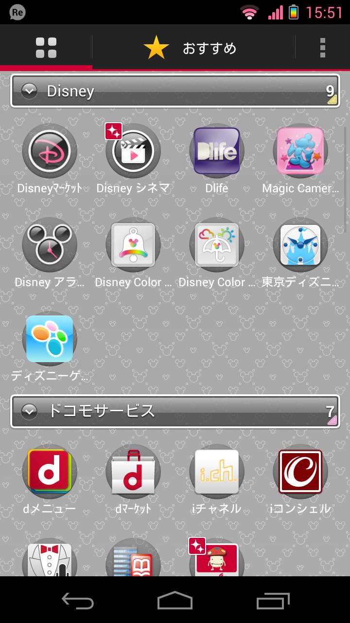 docomo palette UIのアプリ一覧
